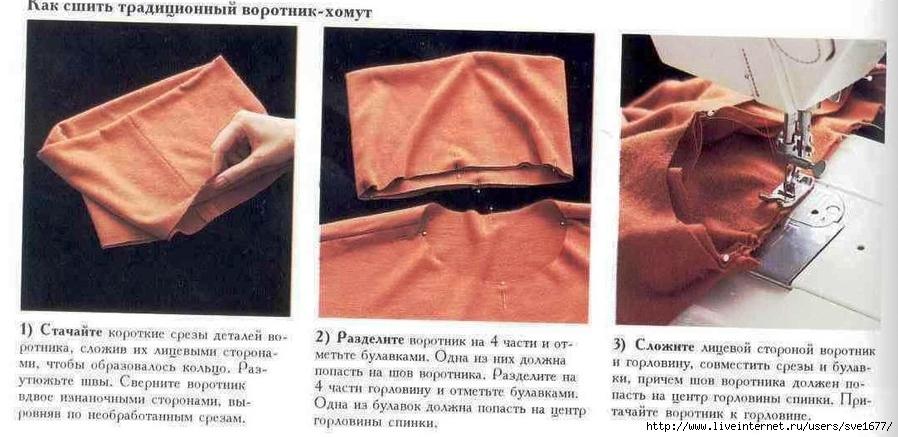 Как сшить воротник на трикотажном платье 30