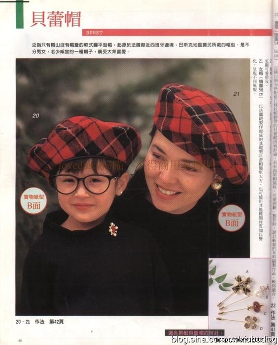 Шляпы, шапочки и береты. Шьем сами. Отличный японский журнал (43) (564x700, 250Kb)
