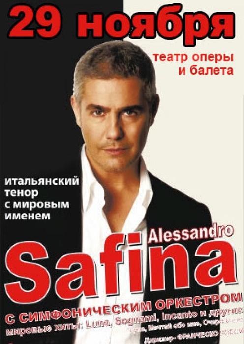 Алессандро Сафина встречает Саратов!