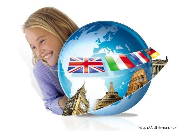 курсы английского языка для взрослых и детей/4682845_0222 (569x421, 87Kb)