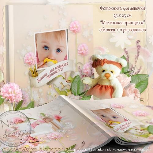 4700706_fotokniga_dlya_devochki_2 (500x500, 221Kb)