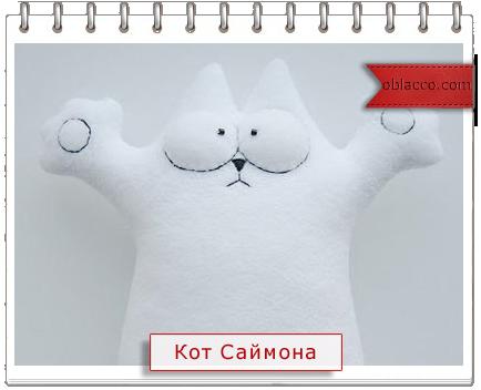 Как сшить кота Саймона