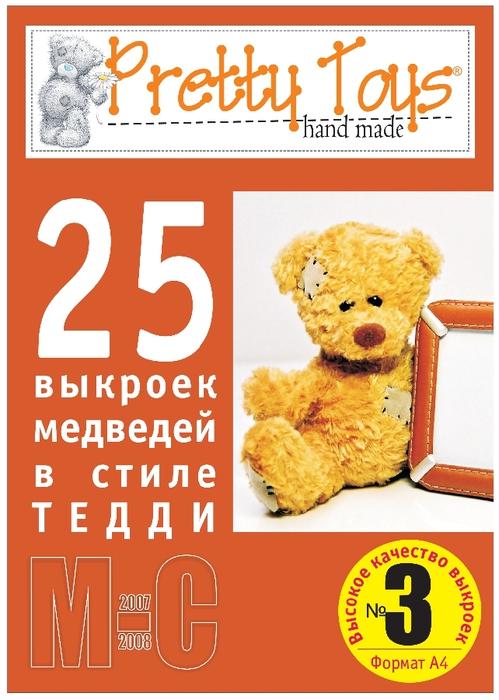 03 Pretty Toys - Медведи 03.page01 (499x700, 216Kb)