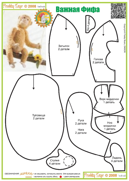 06 Pretty Toys - Обезьяны.page02 (499x700, 148Kb)