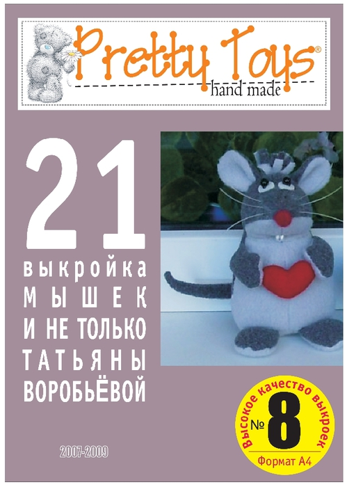 08 Pretty Toys— Крысы 02.page01 (499x700, 180Kb)