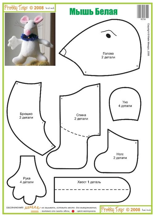 08 Pretty Toys— Крысы 02.page02 (499x700, 123Kb)