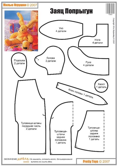 10 Pretty Toys— Кролики 02.page04 (499x700, 134Kb)