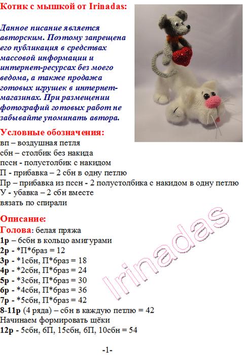 """вязаные игрушки"""":"""