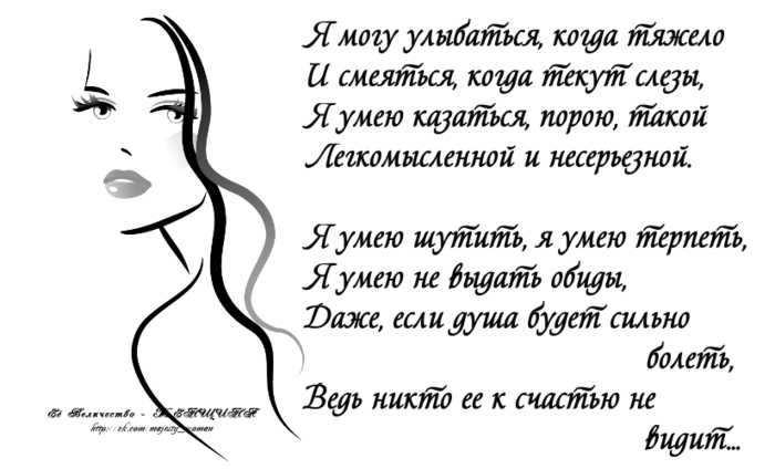 Поздравление сильной духом женщине