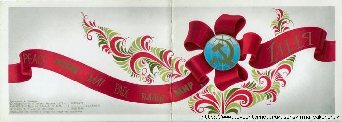 Мир труд май (700x250, 161Kb)
