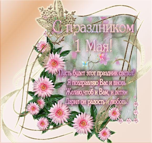 С1 мая (578x544, 125Kb)