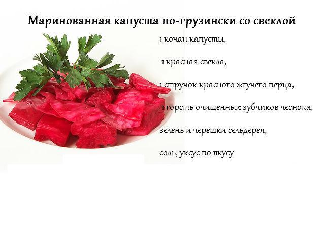 Рецепт капуста по грузински