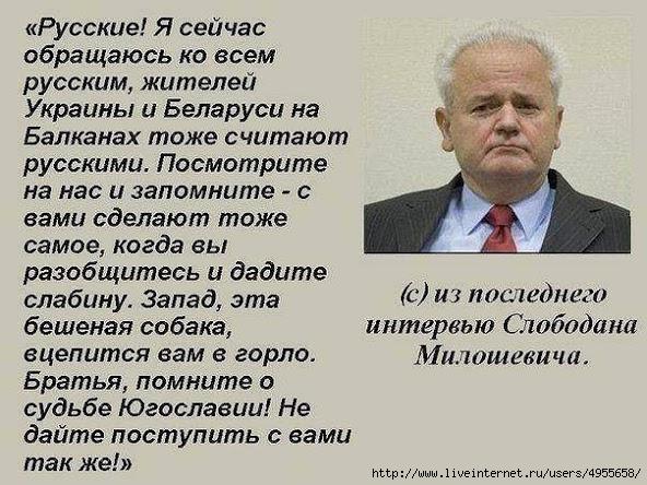 30.01.14 - милошевич к русским (592x444, 212Kb)