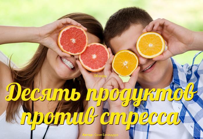 3925311_prodykti_protiv_stressa (700x479, 507Kb)
