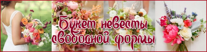 4975968_byket_nevesti (700x175, 147Kb)