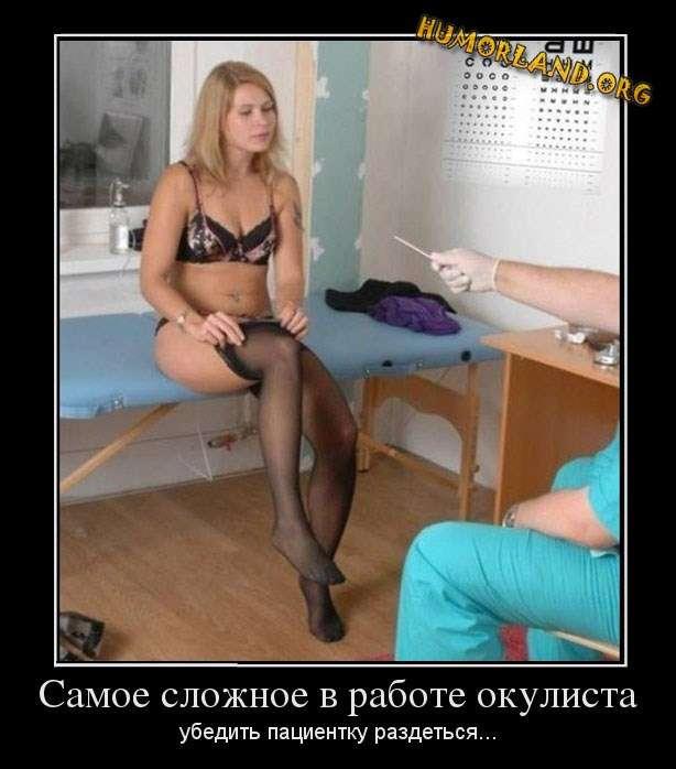1384518816_humorland.org_demotivator_samoe-slozhnoe-v-rabote-okulista (614x698, 219Kb)