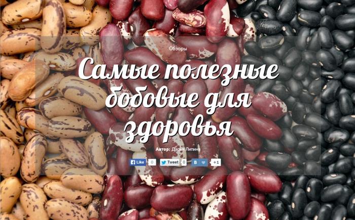 самые полезные бобовые, что полезного хорошего в бобовых фасоли горохе,/4682845_ (700x435, 282Kb)