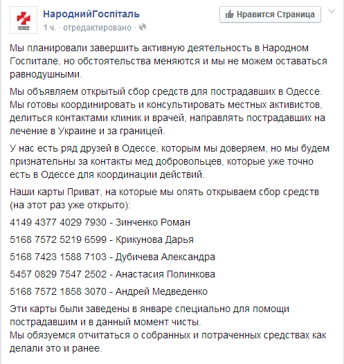 одессагоспиталь (497x526, 135Kb)