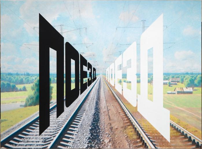 3455057_TrainTrain (700x516, 280Kb)
