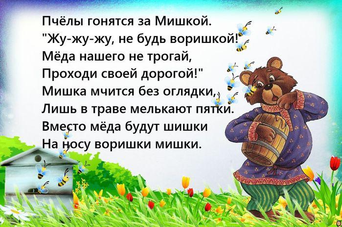 Стих стихи про медведя