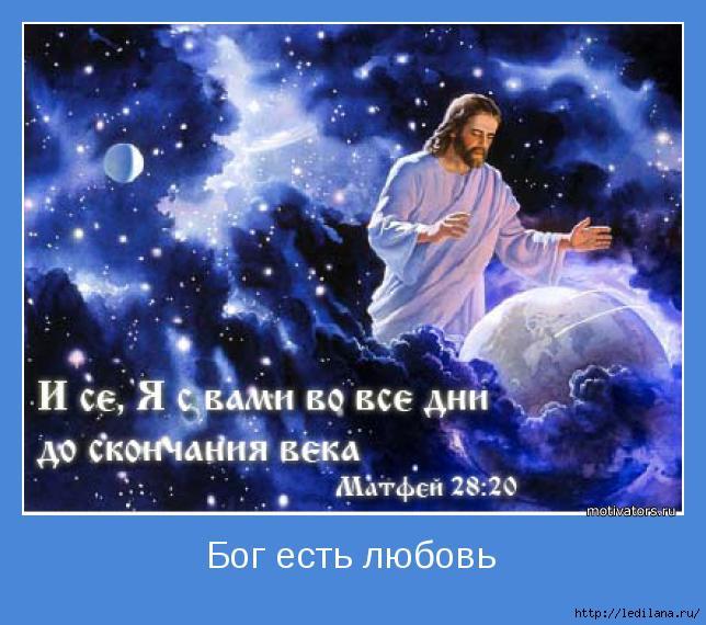 3925311_Bog_est_lubov (644x570, 163Kb)