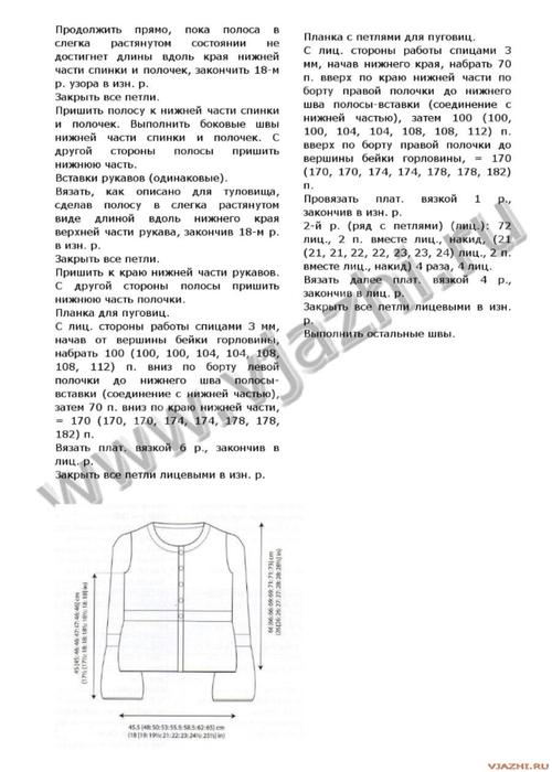kardigan-zhenskij-qmadrigalq_p3 (500x700, 157Kb)