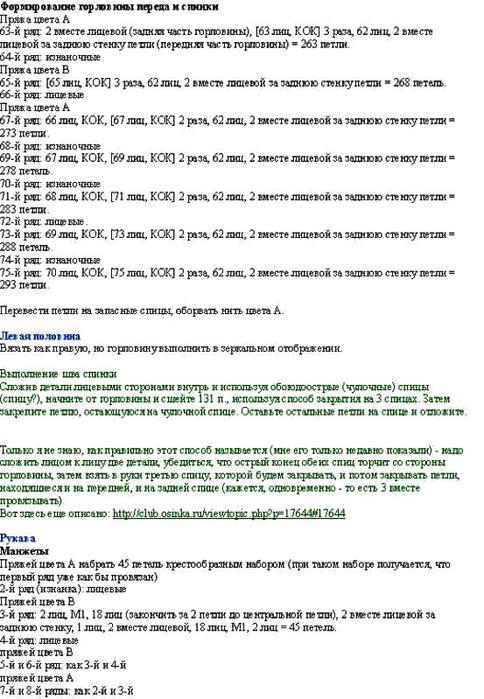 85391029_zhaket_kvadrat2 (484x699, 236Kb)