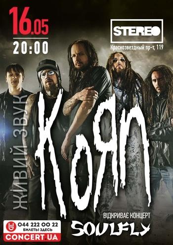 5200200_korn (350x496, 153Kb)