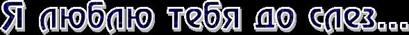 5155516_4maf_ru_pisec_2014_05_06_143612 (589x51, 55Kb)