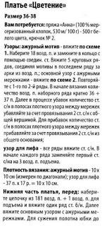 4719631_letoplat1 (145x320, 23Kb)