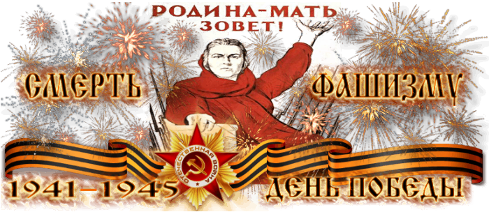http://img1.liveinternet.ru/images/attach/b/4/112/730/112730461_large_9_May_by_MerlinWebDesigner__3_.png