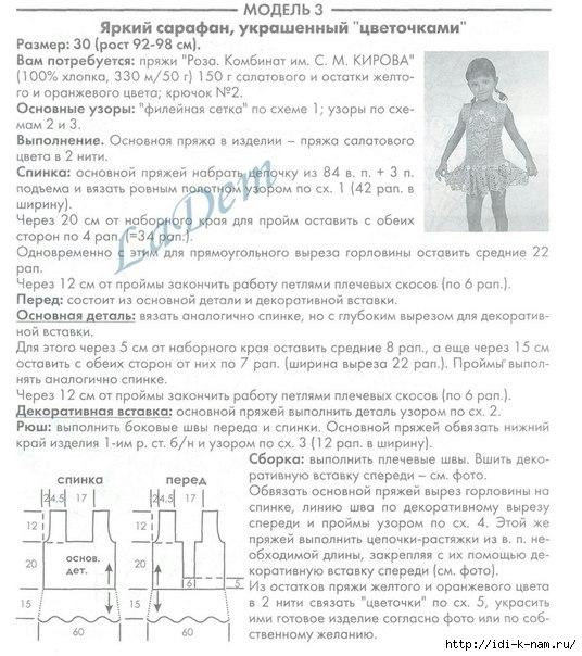 СЏ (4) (536x604, 214Kb)