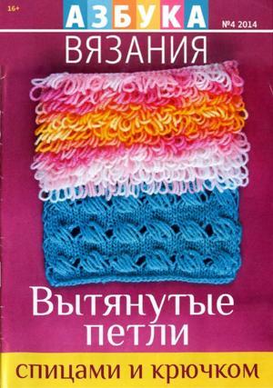 Азбука вязания №4 2014_1 - копия (3) (300x427, 31Kb)