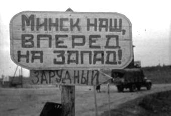 Багратион - операция в Белоруссии 1944 8 (340x230, 23Kb)