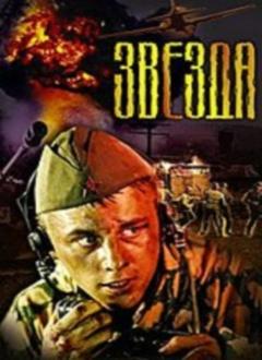 Звезда - фильм 2002 г. (240x330, 37Kb)