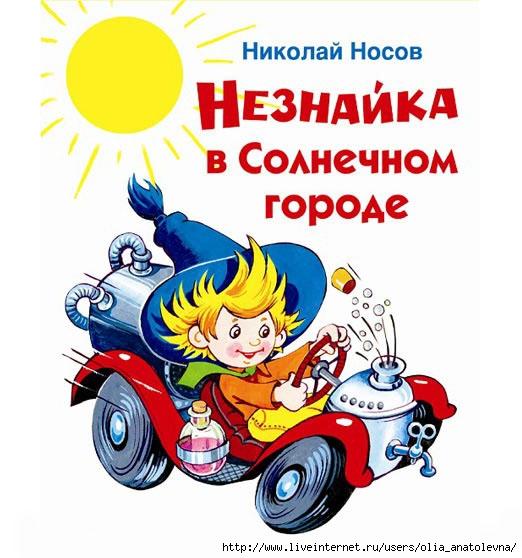5449506_cdaudioknigamedianosovneznaykavsolnechnomgorode40049695b (522x558, 167Kb)