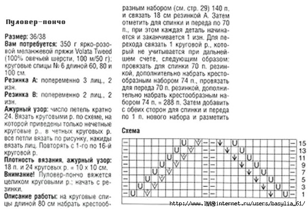 pulov-poncho1 (600x408, 152Kb)
