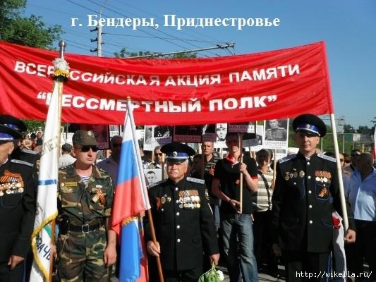 Бендеры Приднестровье 2013 (533x400, 173Kb)