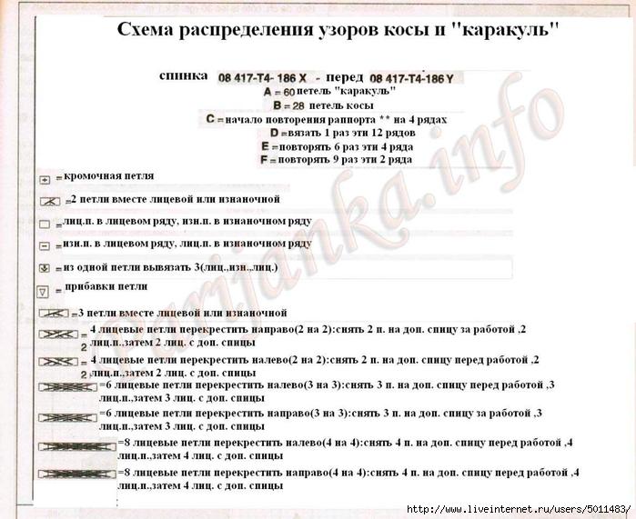 схема 8_417 (6) (700x571, 239Kb)