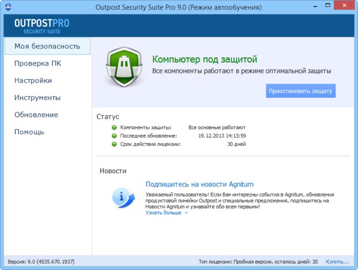 OutpostSecuritySuiteProInstall_x64_1 (700x529, 108Kb)