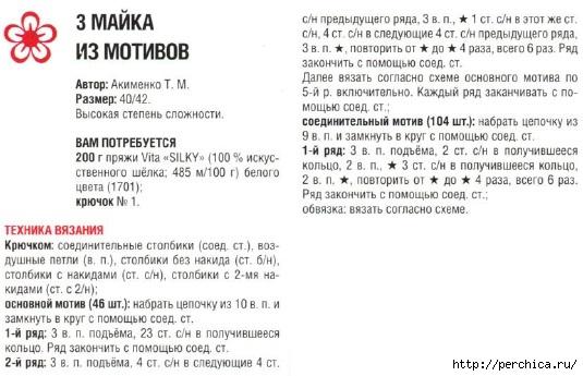 maika-motiv1 (535x345, 126Kb)