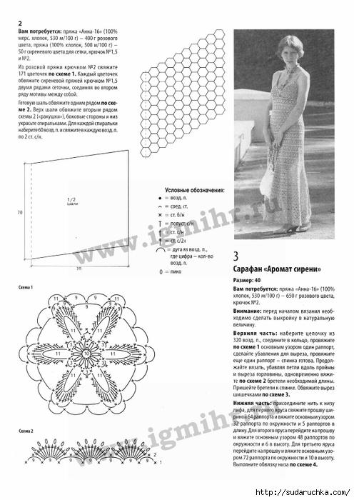 4638770_SHEMA_ShAL (496x700, 193Kb)