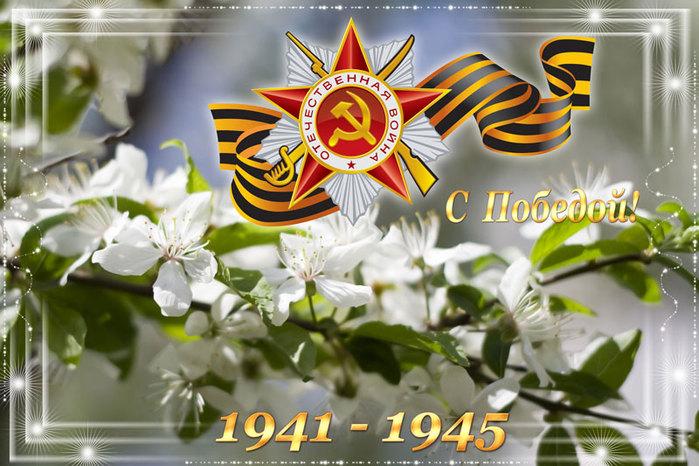 http://img1.liveinternet.ru/images/attach/b/4/112/798/112798671_VelikayaPobeda.jpg