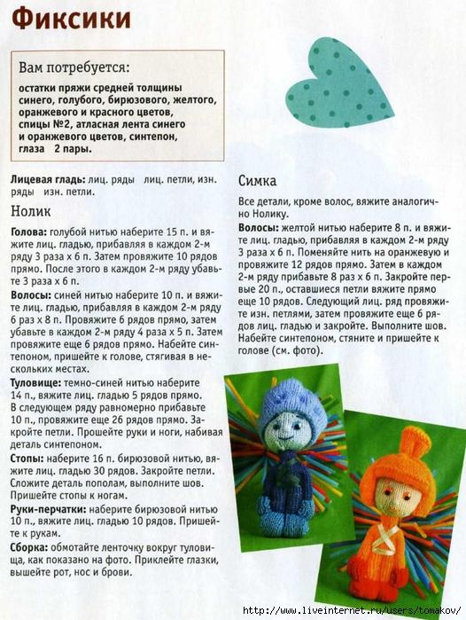 фиксики1 (526x700