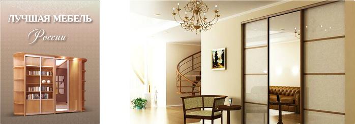Чудо-мебель от мебельной фабрики Роникон (3) (700x245, 205Kb)