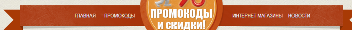 Сайты промокодов. Какому отдать предпочтение Краткий обзор нескольких сайтов (5) (700x60, 61Kb)