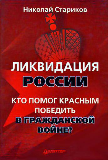 Likvidaciya_Rossii (345x510, 71Kb)