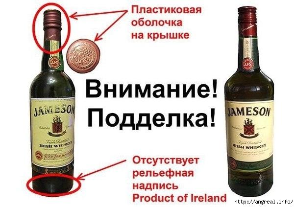 Как отличить подделку дорогого алкоголя от оригинала