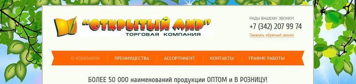 1207817_otkritii_mir1 (700x165, 24Kb)