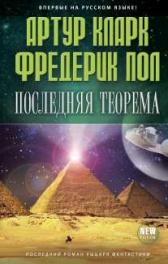 Кларк Артур, Пол Фредерик_Последняя теорема (168x264, 23Kb)